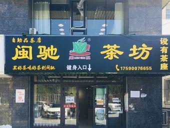闽驰茶坊(河北东路店)