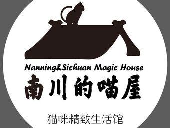 南川的喵屋(猫咪酒店)
