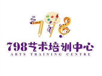 798艺术培训中心(十字门店)