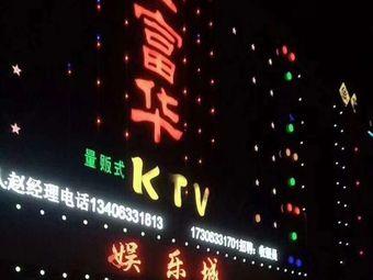 金富华KTV