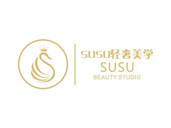 SUSU轻奢美学·半永久化妆皮肤管理