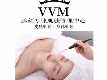 VVM·臻颜专业肌肤管理中心