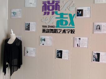 燕赵舞蹈学校