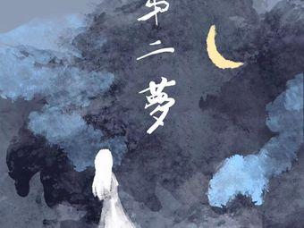第二梦沉浸式剧本演绎馆