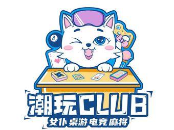 潮玩club 女仆 桌游 剧本杀(天一店)