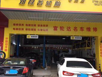 富轮达汽车维修服务部