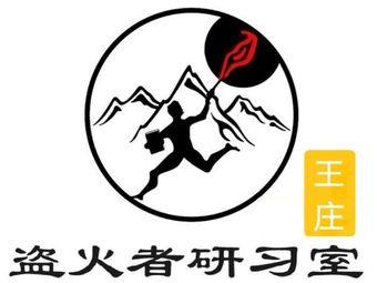 盗火者研习室(王庄店)