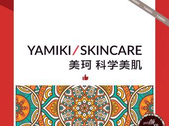 YAMIKI美珂·科学美肌(万象城店)