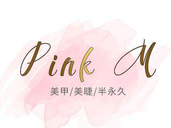 Pink M!日式美甲美睫纹绣皮肤管理