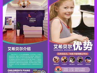 艾希贝尔钢琴教室(海甸总部)
