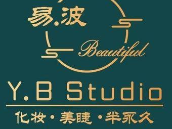 易·波美妆工作室