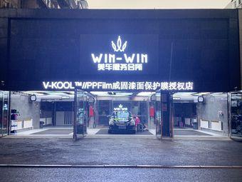Win-Win美车服务会所V-KOOL授权店