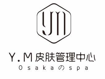 Y.M皮肤管理中心(万达广场店)