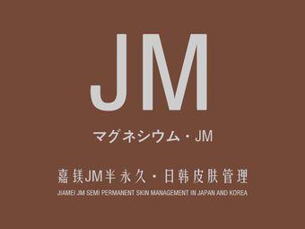 嘉镁JM半永久·日韩皮肤管理中心