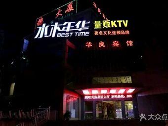水木年华量贩KTV