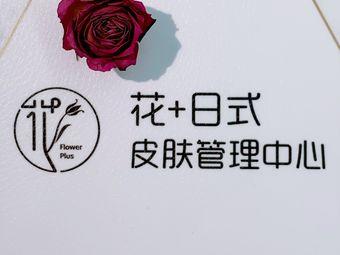 花+日式皮肤管理中心(万国城店)