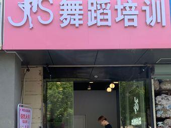 JS舞蹈全国连锁(昆山陆家校区)