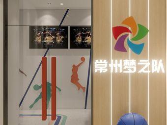 梦之队篮球训练营(吾悦国际店)