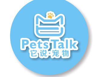 它说宠物·Pets Talk(北府路店)