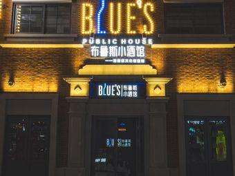 布鲁斯小酒馆