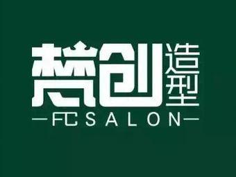梵创造型(上海路店)