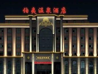 伯夷温泉酒店·洗浴会所(豫东南店)