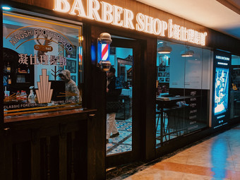 凝仕復古理發館Barber Shop(新地中心店)