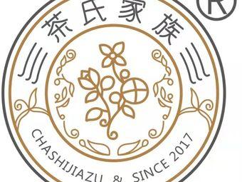 茶氏家族壮瑶宫廷头疗养发馆(江南万达店)