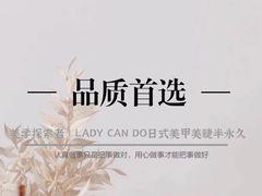 Lady Can Do日式美甲美睫的图片