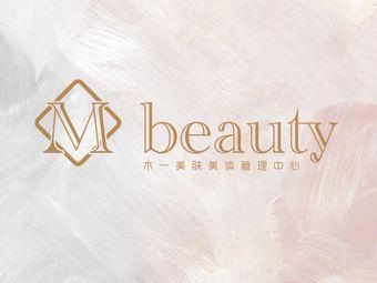 M beauty木一美肤美体管理中心(万达店)