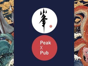 峯 Peak Pub
