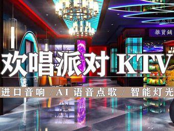 欢唱派对KTV(爱联店)