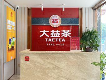 大益茶体验馆(锦华店)