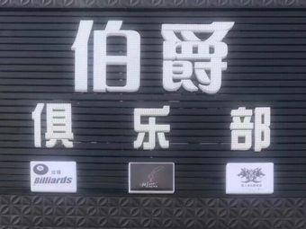 伯爵桌游剧本推理社