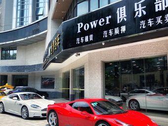 Power俱乐部·汽车租赁