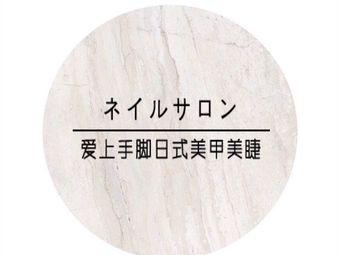 拾一nail art&eyelash(宝龙环湖店)