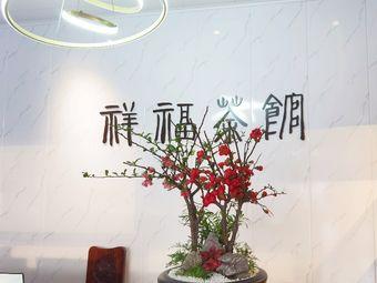 祥福茶馆(翔安店)