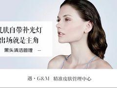 遇G&M·精准皮肤管理中心的图片