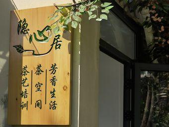 隐心居茶空间(中央城店)