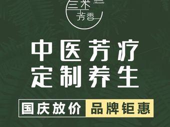 三米芳香疗愈SPA(苏宁广场店)