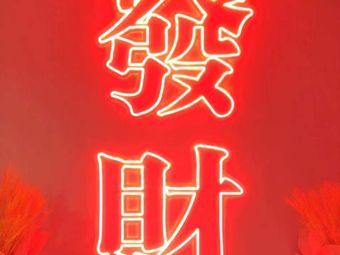发财茶社棋牌室(金成国贸店)