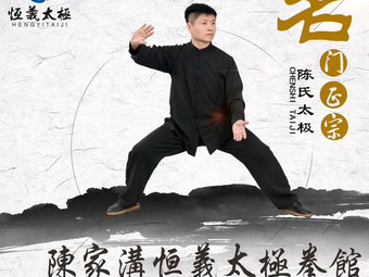陈家沟太极拳恒义拳馆(和平总馆)