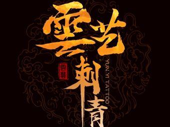 雲艺刺青•超皮秒洗纹身(汉街店)