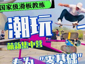811滑板俱乐部