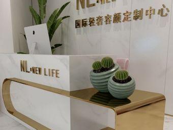 NL NewLife国际轻奢容颜定制中心(总店)