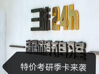 三味·24h高端自习室(沂水店)
