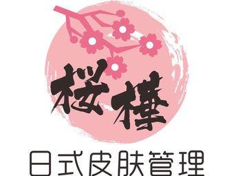 樱桦日式皮肤管理会馆