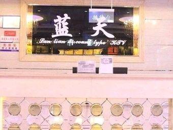 蓝天量贩式KTV(建设西路店)