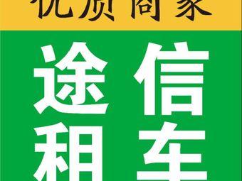 途信租车(免押金)(朝阳区店)