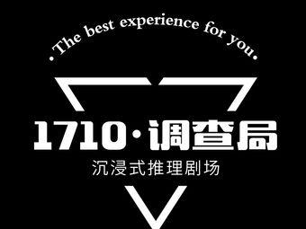 1710调查局沉浸式推理剧场(吾悦广场店)